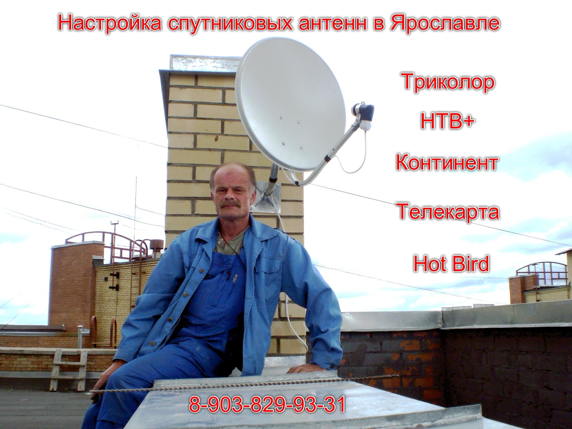 Установка тарелки телекарта